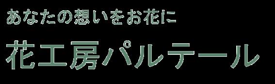 Products : 花工房パルテール – 北上市のフラワーショップ